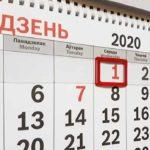 Как работаем в январе 2020 года в Беларуси?