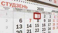 Календарь января в Беларуси