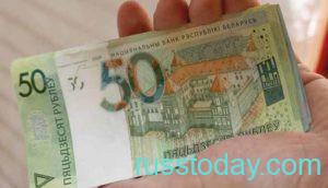 Беларуские 50 рублей