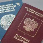 Программа переселения в Россию из Казахстана 2020