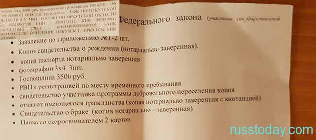 ЧТо необходимо для переселения в Россию?