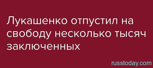Об амнистии в Беларуси