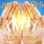 Единые дни здоровья в Республике Беларусь в 2020 году