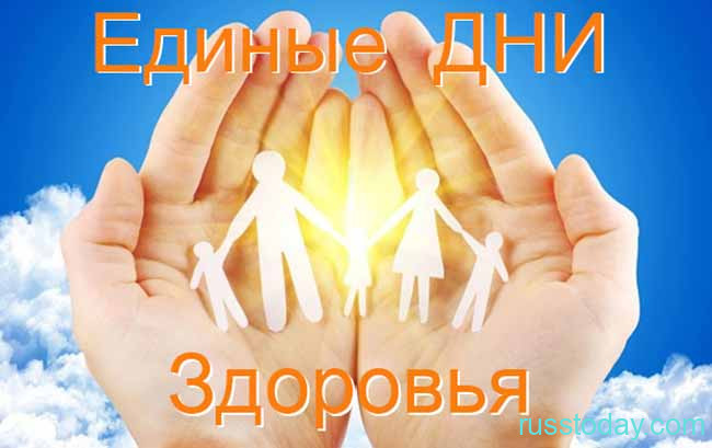 Единые дни здоровья в Беларуси
