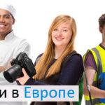 Вакансии работы в Европе для украинцев 2020 без посредников для мужчин