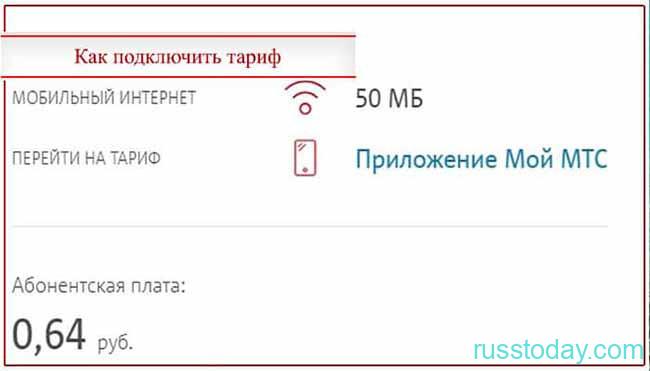 """Тарифный план МТС """"легко сказать"""""""