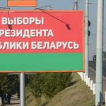 Дата выборов в Беларуси в 2020 году