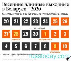 выходные в мае 2020 в Беларуси