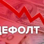 Что будет с Россией в 2021 году?