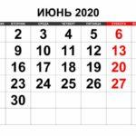Переносы в 2020 году в Беларуси в июне