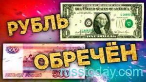 рубль и дефолт