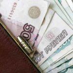 Ставка муниципального служащего на 2021 год в РФ