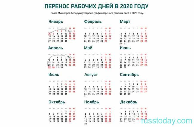 Календарь текущего года