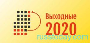 Рабочие дни в Беларуси в 2020 году