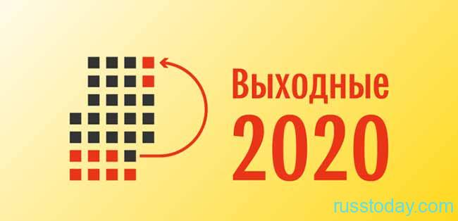 Рабочие дни в июле 2020 в Беларуси