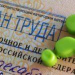 Федеральные льготы ветеранам труда в 2021 году в России
