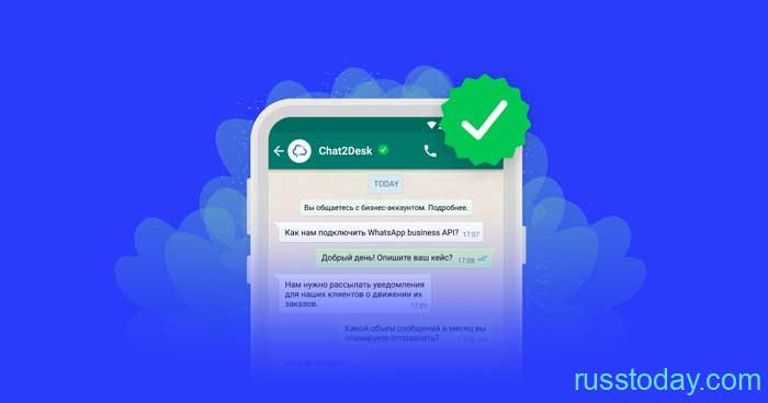 Наращиваем клиентскую базу через WhatsApp Business API