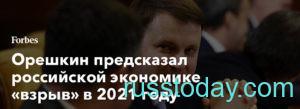 Мнения экспертов об экономике России