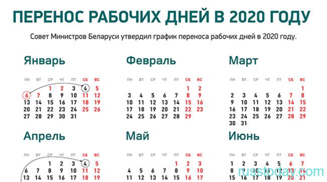 Перенос рабочих дней в Беларуси