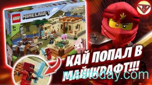 Новинки Лего в 2021 году