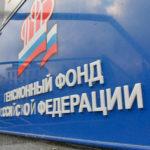 Минимальная пенсия в 2021 году в России