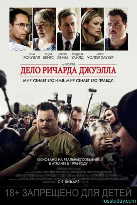 Фильм Дело Ричарда Джуэлла (2019)