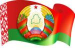 Выходные дни в Беларуси в 2020 году