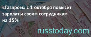 Повышение окладов работников Газпрома в 2020 году