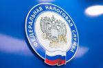Налоги в России в 2021 году