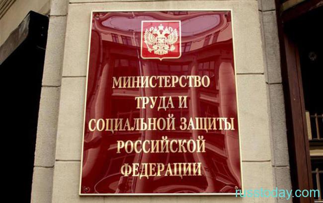 Уровень прожиточного минимума в России