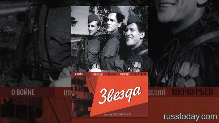 Фильм «Звезда» 1953 года