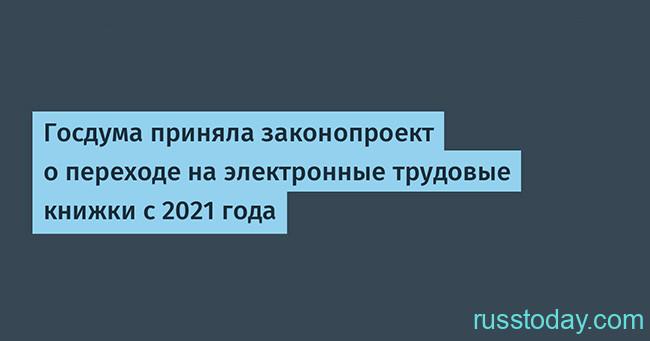 Новый закон в трудовом кодексе  в России
