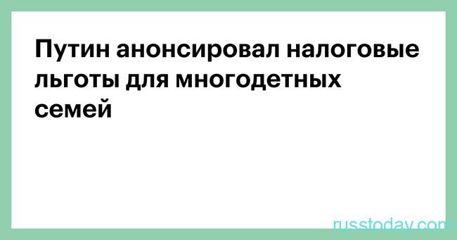 Путин анонсировал увеличенные выплаты