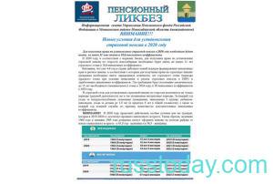 Пенсионный ликбез в России