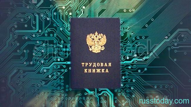 Изменения в трудовом законодательстве с 2021 года в России