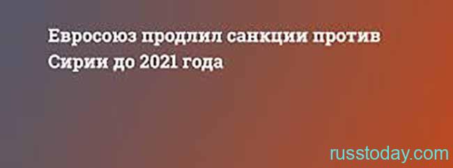 Евросоюз о Сирии в 2021 году