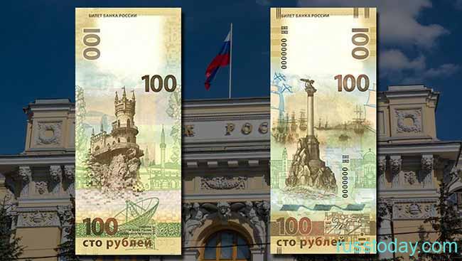 Купюра 100 рублей РФ