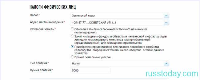 Пример онлайн формы земельного налога