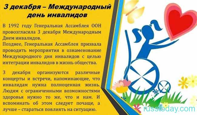 День людей с ограниченными возможностями в Беларусь