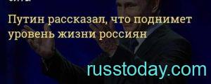 Будущее благосостояние россиян в 2021 году