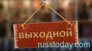 Выходные и праздничные дни в Беларуси