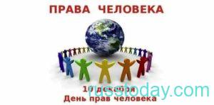 День прав человека в Беларусь