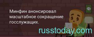 Минфин РФ анонсировал сокращения в 2021 году