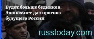 Прогноз для России на 2021 год
