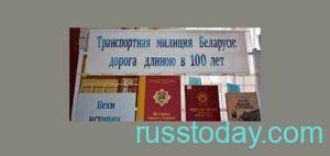 Транспортная милиция в Беларуси