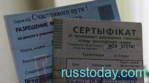 Разрешение на управление ТС в Беларуси