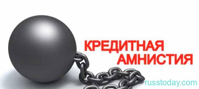 Кредитная амнистия с 1 января 2021 года