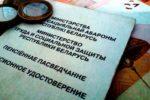 Будет ли повышение пенсии в Белоруссии в 2021 году?