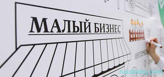 Что ждет малый бизнес в 2021 году в России?