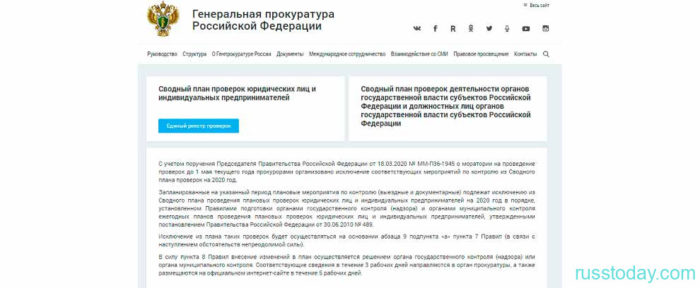 Официальный сайт прокуратуры РФ